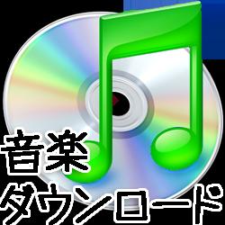 にほんブログ村 音楽ブログ 音楽ダウンロードへ