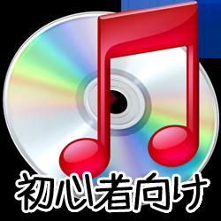 iTunesとiPodの使い方